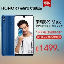 【128G版赠精美配件】华为honor/荣耀 荣耀8X MAX官网全新正品智能拍照商务大屏手机新款上市官方旗舰店