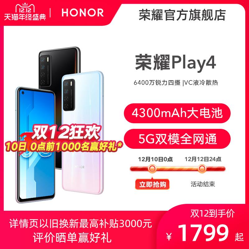 【抢先加购 10日0点前1000名赢好礼*】HONOR/荣耀Play4 6400万四摄5G双模全网通官方旗舰店天玑芯片手机X10