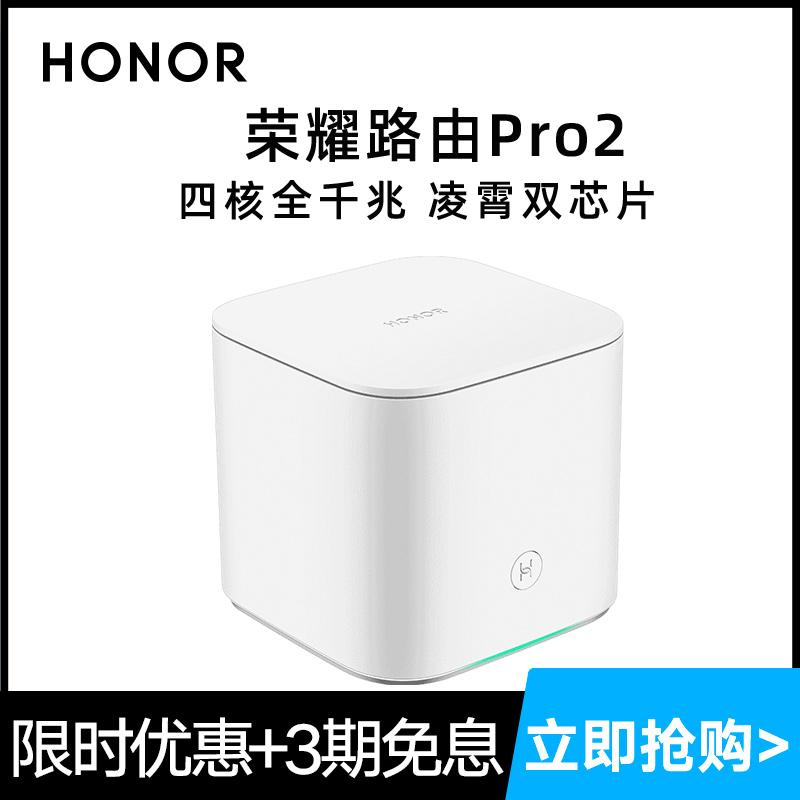 荣耀路由器Pro2全千兆5G双频家用无线Wifi智能上网信号双千兆端口穿墙王IPV6