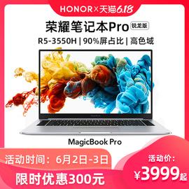 【限时直降300】华为旗下荣耀笔记本Pro 16.1英寸 锐龙R5-3550H 笔记本电脑轻薄便携商务本学生MagicBook Pro图片