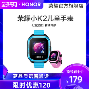 华为旗下荣耀小K2儿童电话手表GPS七重定位防水学生智能SOS手机家庭安全电池待机品牌