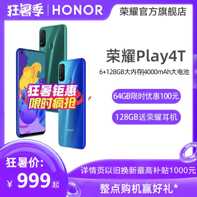 【64GB限时优惠100元】华为旗下荣耀Play4T手机新品6+128GB大内存大电池AI官方旗舰店30老人学生机