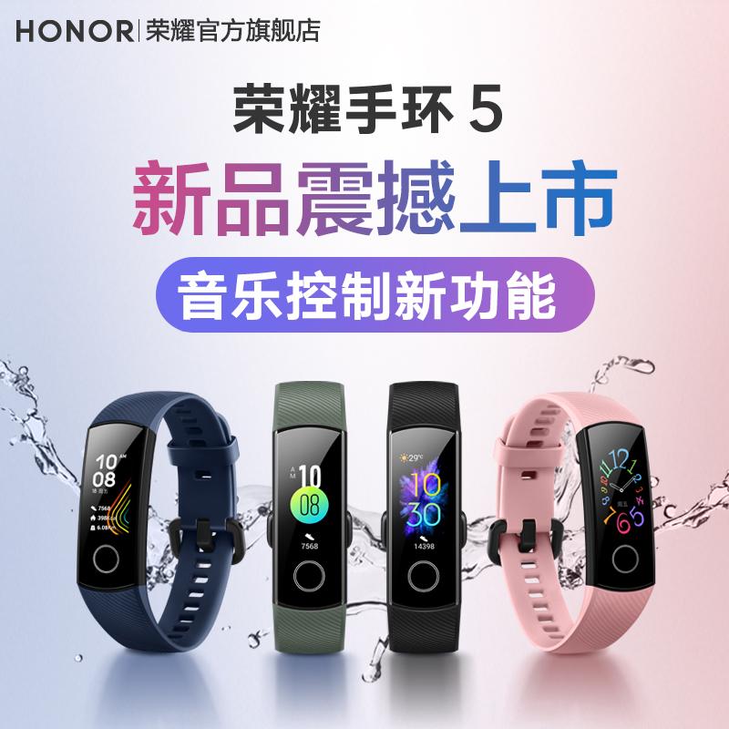 华为旗下HONOR/荣耀手环5 新品NFC血氧监测4代升级智能运动手表移动支付睡眠计步遥控自拍官方旗舰店男女感应