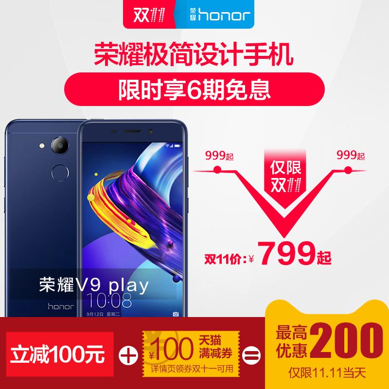 【 захват билет низкий для 799】 huawei honor/ слава слава V9 play официальный флагманский магазин мобильный телефон paly