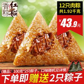 红船浙江嘉兴特产手工12只鲜肉粽子