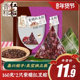 红船嘉兴特产紫糯红豆真空粽子160gX2只棕子早餐粽端午节团购包邮