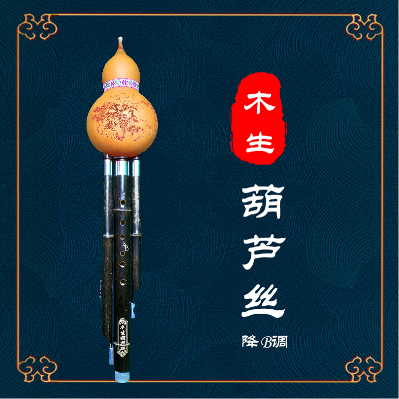 Zizhu Hulusi in B flat key, both for practice and performance, wooden Hulusi