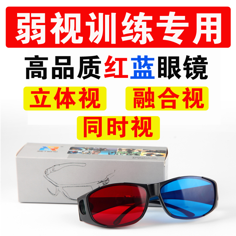 Red and blue glasses 3D strabismus stereo fusion vision correction myopia computer projector