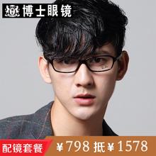 博士眼镜门店配镜套餐抵1578元男女士配近视眼镜框眼镜架眼镜片
