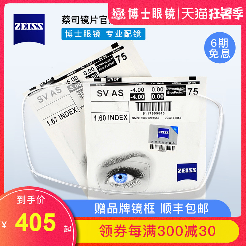 Zeiss spectacle lens color changing myopia lens anti blue light 1.74 ultra thin lens 1.67 aspheric lens with two lenses