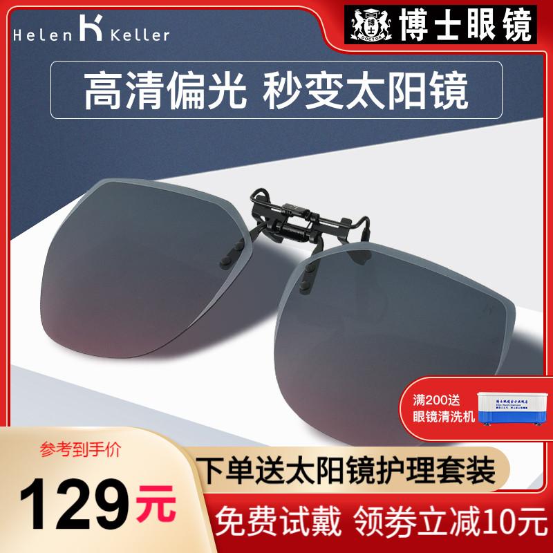 海伦凯勒墨镜夹片近视眼镜男士女防紫外线偏光开车专用太阳镜潮