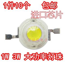 1W3W大功率led灯珠小灯泡白光led单灯超高亮度贴片手电筒射灯蓝光图片