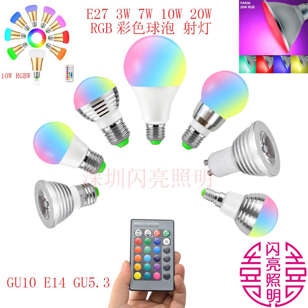 220彩色球泡灯E27螺口网红直播背景灯E14遥控变色灯泡GU10射灯LED