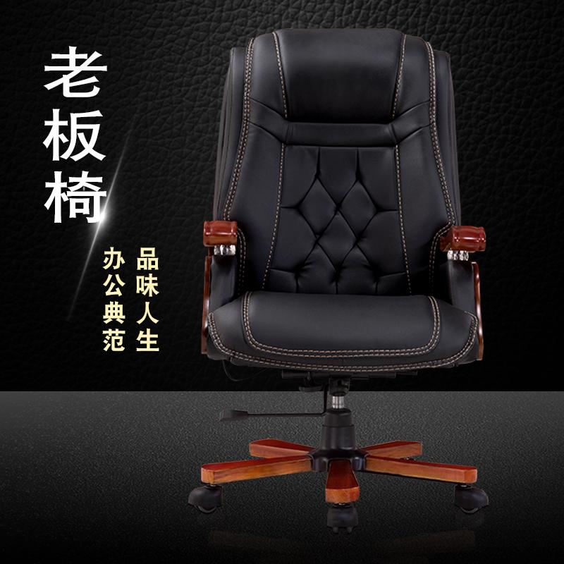 大班椅老板椅办公椅子电脑椅现代简约真皮牛皮可躺升降实木脚转椅