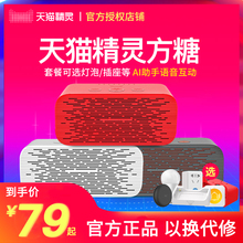Tmall fairy Fangtang r artificial intelligence AI speaker 2 generation Bluetooth WiFi audio voice box X1 flagship store M1