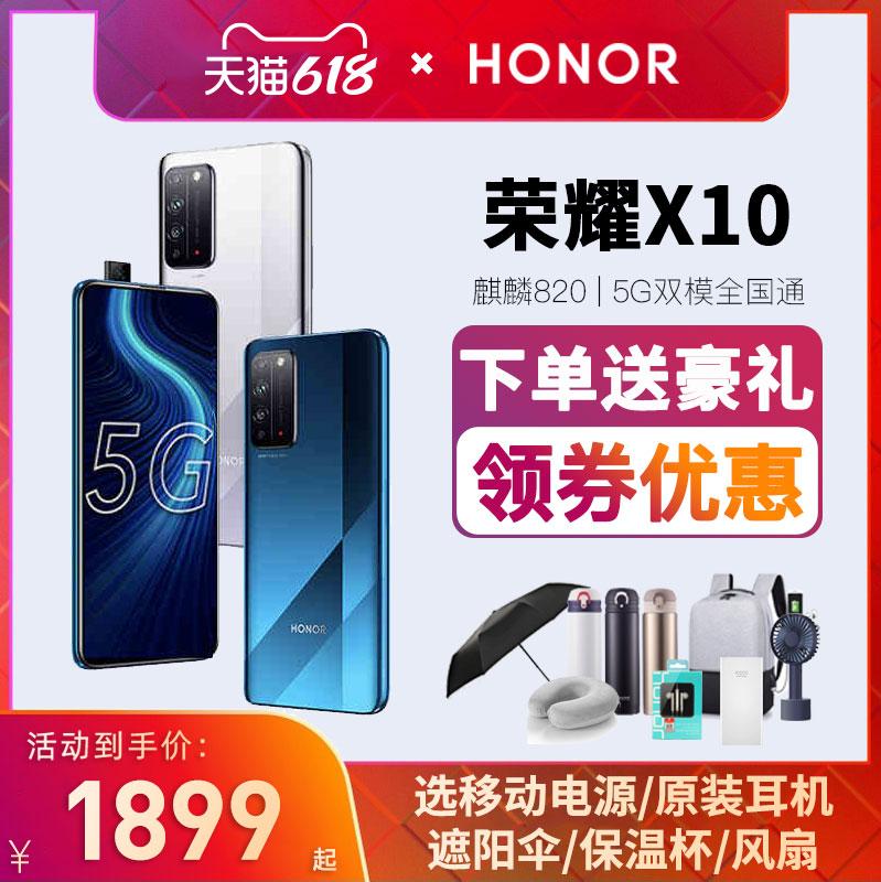 【现货发售 领券减钱】荣耀HONOR X10手机麒麟820 官方旗舰店新品全新荣耀新品v30S PRO 10Xmax手机