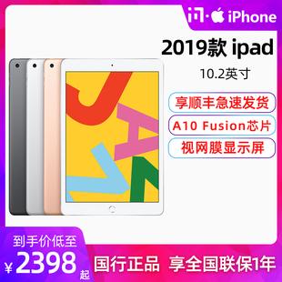 苹果平板128G32G平板电脑Airipad英寸10.2新款2019iPad苹果Apple版iPadwifinew新款2019