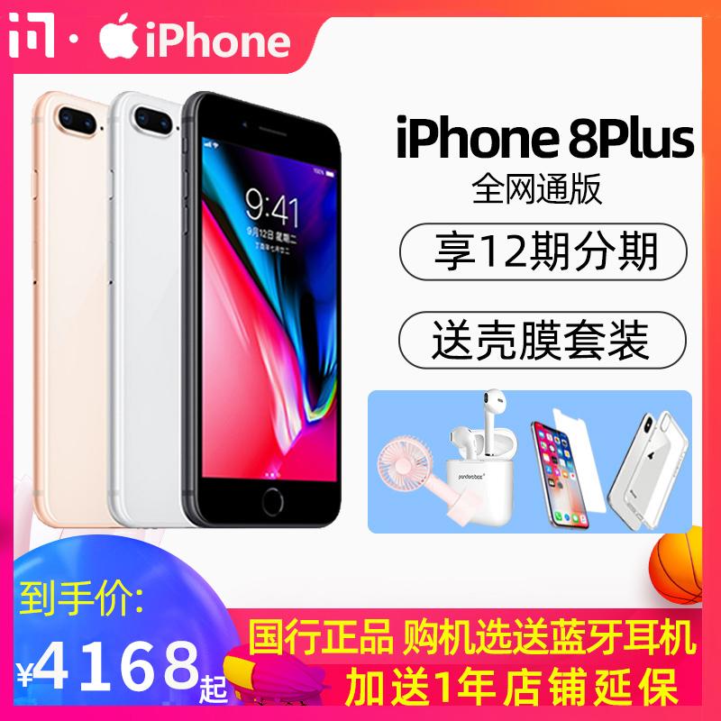 4168元起!选送无线蓝牙耳机/苹果8plus Apple/苹果 iPhone 8 Plus全网通4G手机苹果xr 7plus xsmax 6splus