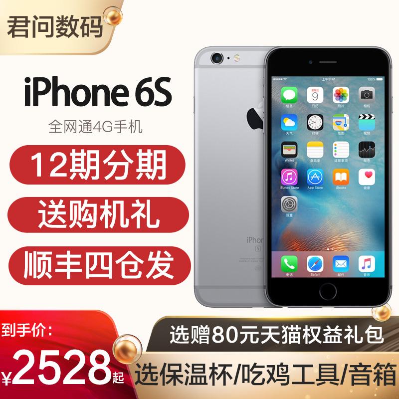 现货发/送购机礼/12期分期 苹果6s Apple/苹果 iPhone 6s 全网通4G手机国行全新未拆封