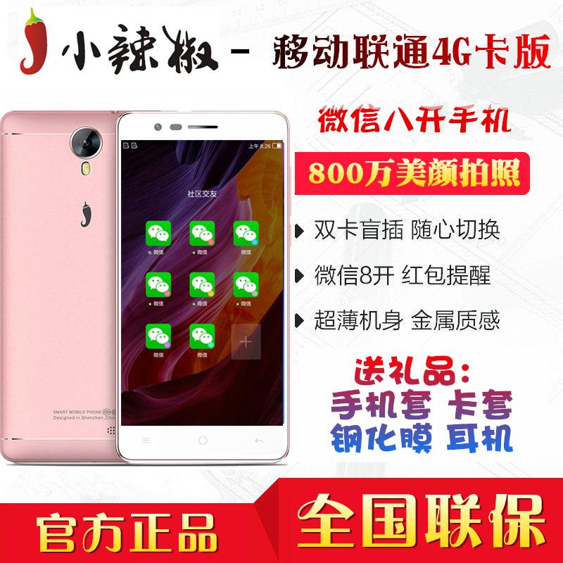 红辣椒小辣椒 S7移动联通4G安卓智能微信8八开微商营销业务用手机