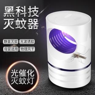 2020升级款 天眼灭蚊灯家用无辐射静音电子灭蚊器卧室客厅插电防蚊