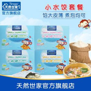 16省包邮 天然世家 小水饺 儿童宝宝辅食 儿童馄饨 4盒4口味套餐