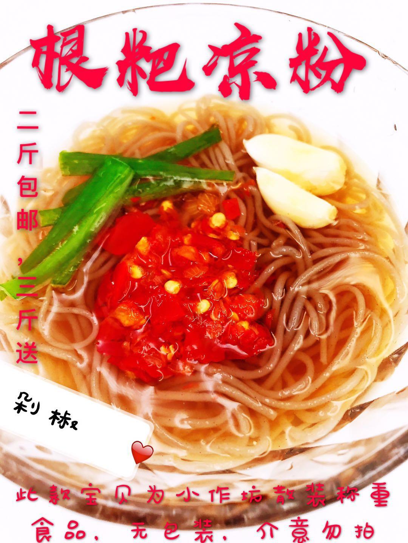 根粑凉粉夏季小吃恩施土特产开胃胜贵州四川特产凉拌菜包邮开胃菜
