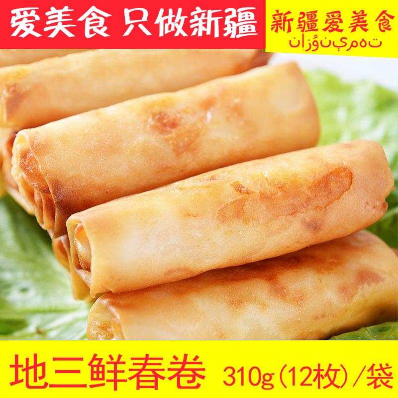 地三鲜春卷12个310g/袋 新疆爱美食 速冻面点早餐油炸小吃半成品