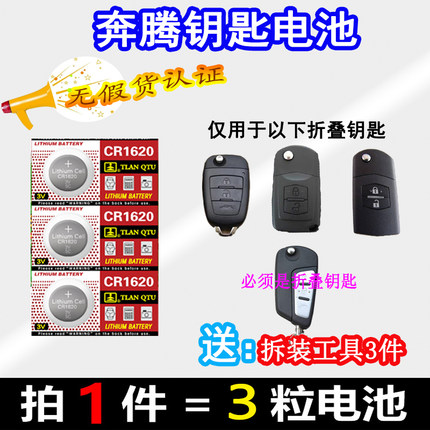 一汽 奔腾B50汽车原装钥匙遥控器纽扣电池子09 11 12 13 16老款18