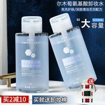 韩国卸妆水正品卸妆油深层清洁温和无刺激学生脸部卸浊男女unny