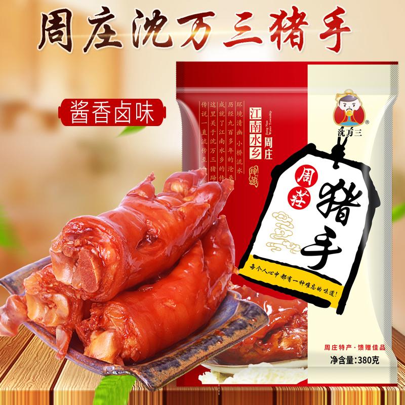 沈万三 猪脚周庄特产380g沈万三蹄卤猪蹄卤味猪手肉类熟食卤味