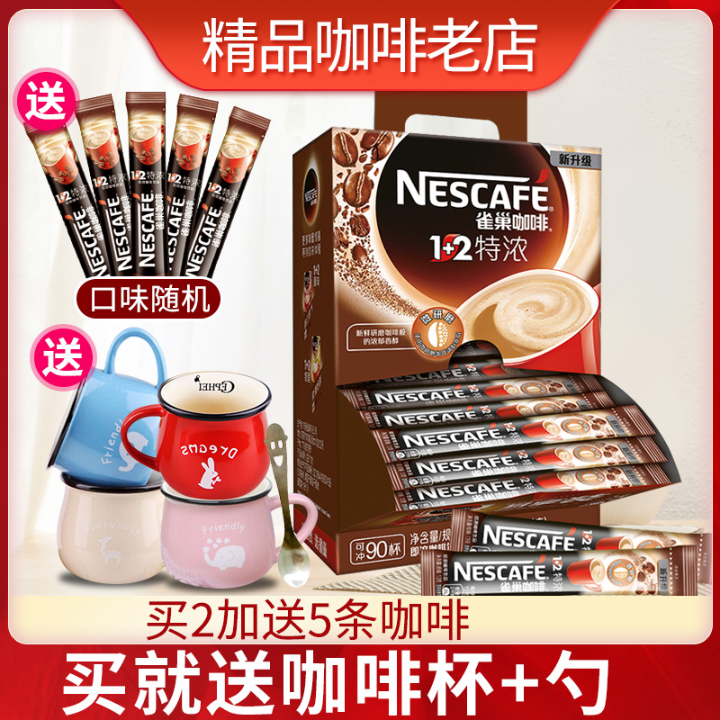 Nestle coffee 1 + 2 flavor espresso 13g, three in one instant coffee powder 90 cartons