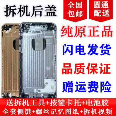 苹果6s后盖原装拆机iphone6/ 6splus边框6P后壳/7Plus手机外壳8代
