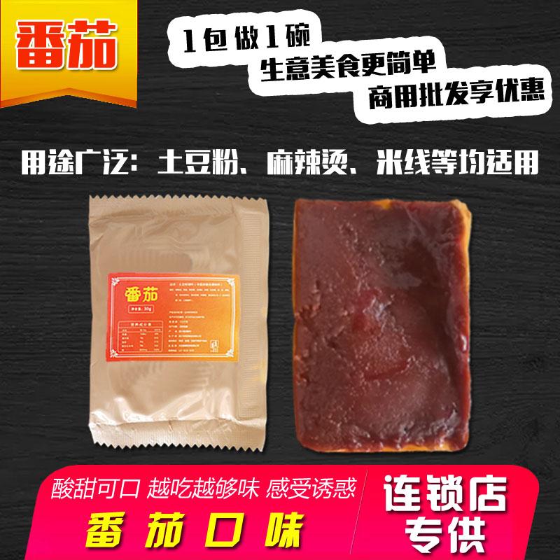 茄汁面料理砂锅小火锅阿香米线番茄味酱料商用餐饮小包装外卖料包