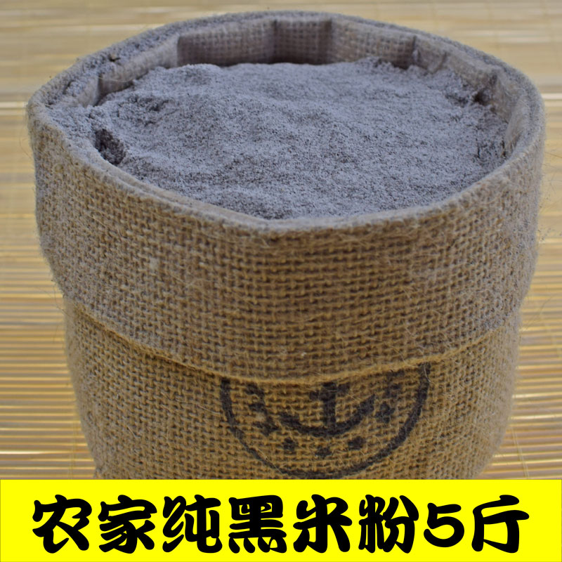 5kg pure black rice flour without addition raw black rice flour coarse grain black rice flour 2500g steamed bread flour package