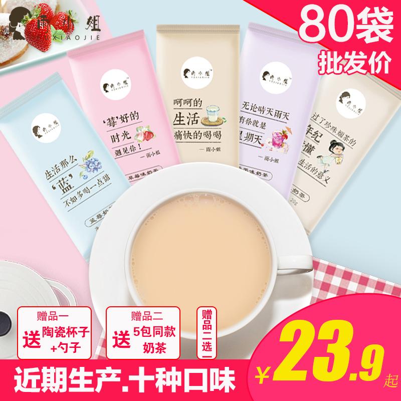 雨小姐芝士奶茶粉袋装速溶茶粉阿萨姆原味草莓巧克力奶茶冲泡冲饮