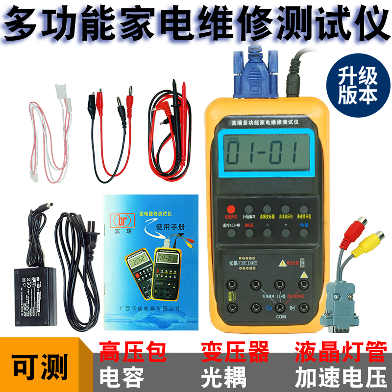 BR886AR多功能家电维修仪测试仪电容表液晶灯管测试万用表宾瑞