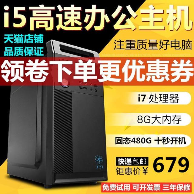 酷睿i5办公电脑四核8G内存台式电脑主机DIY组装机大型游戏全套电脑主机全新组装台式电脑主机