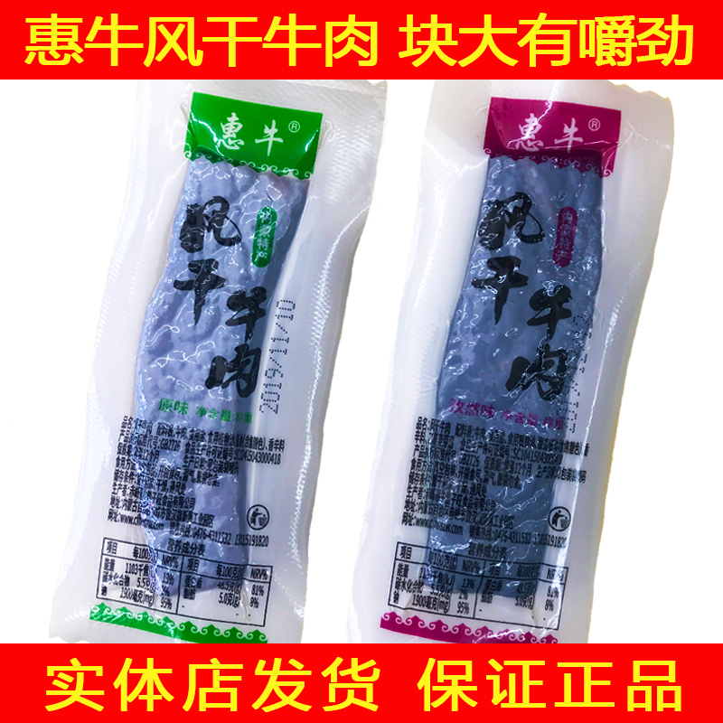 Huiniu beef jerky, a special product of Inner Mongolia, huiniu zhiziwang dried beef jerky, hand shredded beef jerky, fitness ready to eat 250g