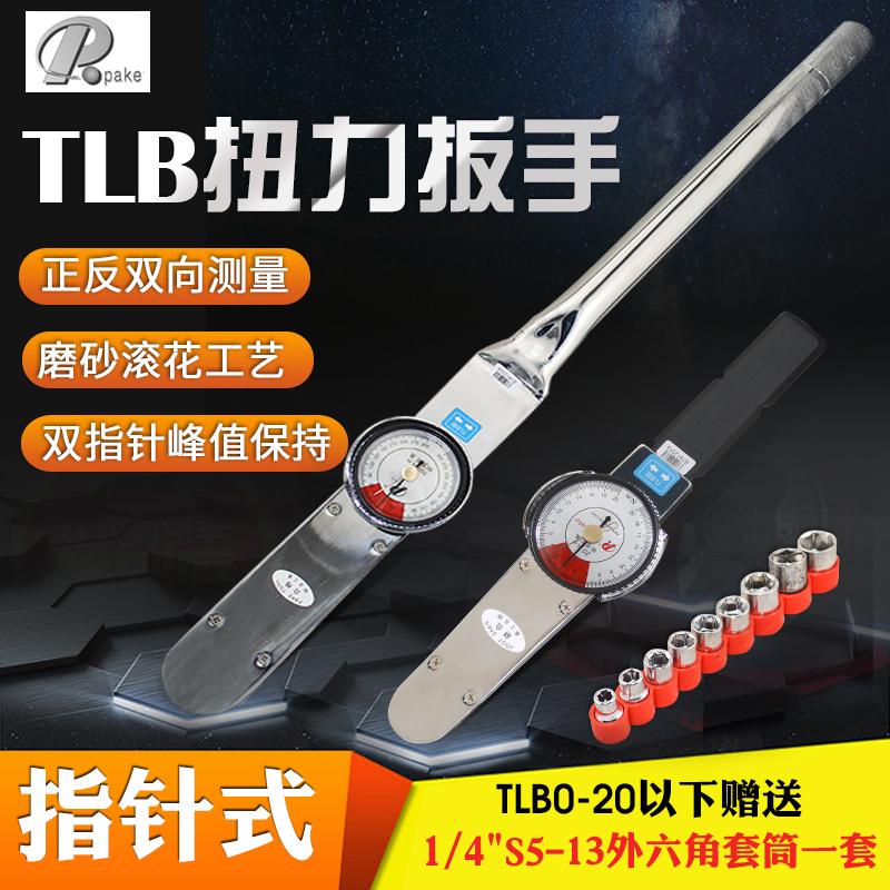 TLB指针式扭力扳手套筒公斤高精度表盘内六角火花塞扭矩力矩扳手
