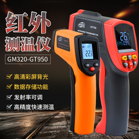 标智红外测温仪高精度工业红外线电子温度计厨房油温枪水温检测仪图片