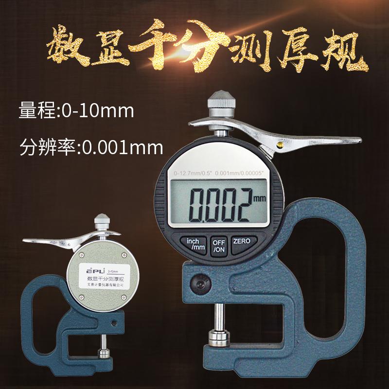 数显测厚规百分0-10mm高精度数字千分测厚规0.001mm数显测厚仪