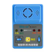 West Law SV-601 Intelligent power outage Alarm 220V farm call power off tripping alarm alarm sound