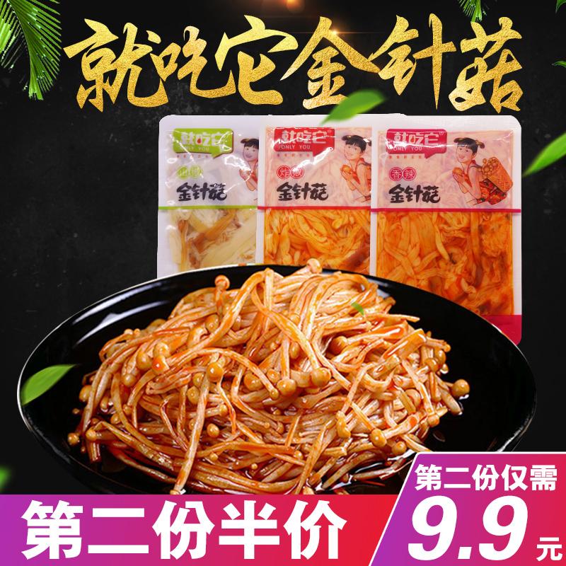 就吃它金针菇香辣味散装500g下饭菜小包装麻辣网红菌类零食小吃