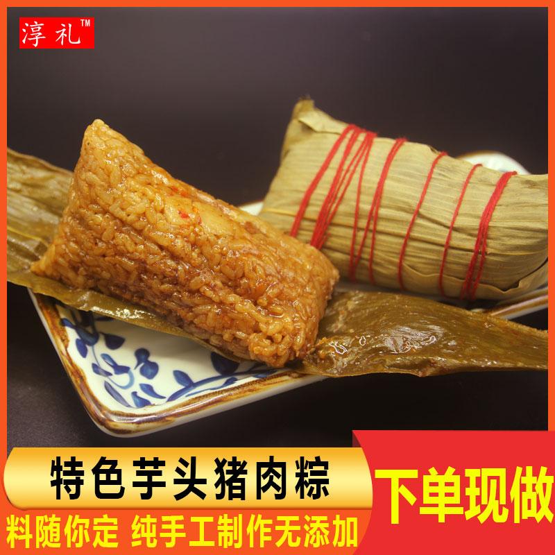 龙游手工小吃芋头粽子浙江衢州特产农家新鲜肉粽散装咸味枫泾粽子
