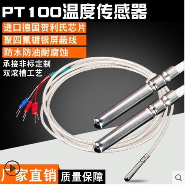 PT100温度传感器铂热电阻电偶精密WZP-PT100探头式温度高温防水