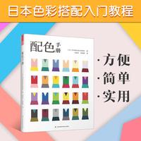 现货 配色手册 130种基本色 12色相 新增金色 银色 双色 三色 四色及五色 配色方案 色彩搭配 平面服装室内设计师参考学习 入门书