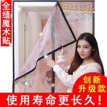 Silent Velcro anti mosquito curtain magnetic screen door anti mosquito screen window anti fly household high grade non perforated