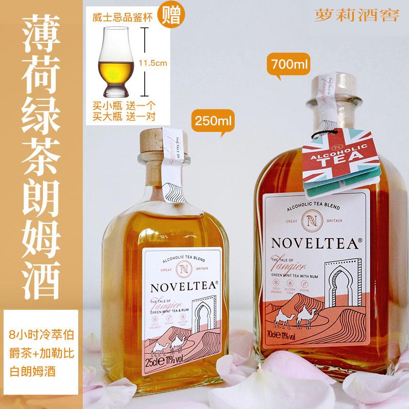 Send a cup of noveltea novelta green tea rum to prepare foreign wine, German imported whisky tea wine