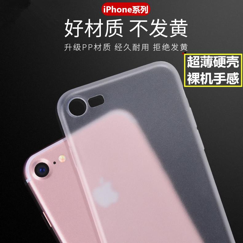 苹果8 7plus 手机壳 iPhone6S X XS XSmax XR超薄磨砂套 PP壳批发